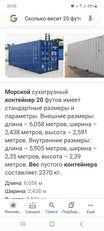 20 pēdu konteiners